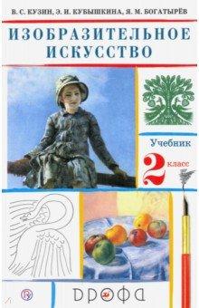 Изобразительное искусство. 2 класс. Учебник. ФГОС кузин в кубышкина э изобразительное искусство 2 класс учебник 16 е издание стереотипное