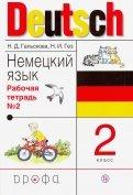 Немецкий язык. 2 класс. Рабочая тетрадь №2. РИТМ. ФГОС