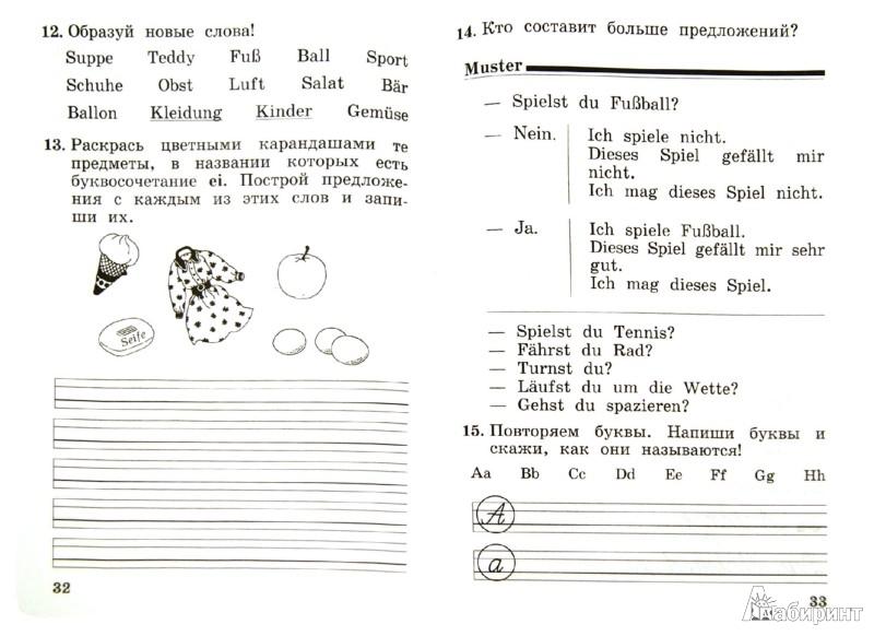 Иллюстрация 1 из 18 для Немецкий язык. 2 класс. Рабочая тетрадь №2. РИТМ. ФГОС - Гальскова, Гез | Лабиринт - книги. Источник: Лабиринт