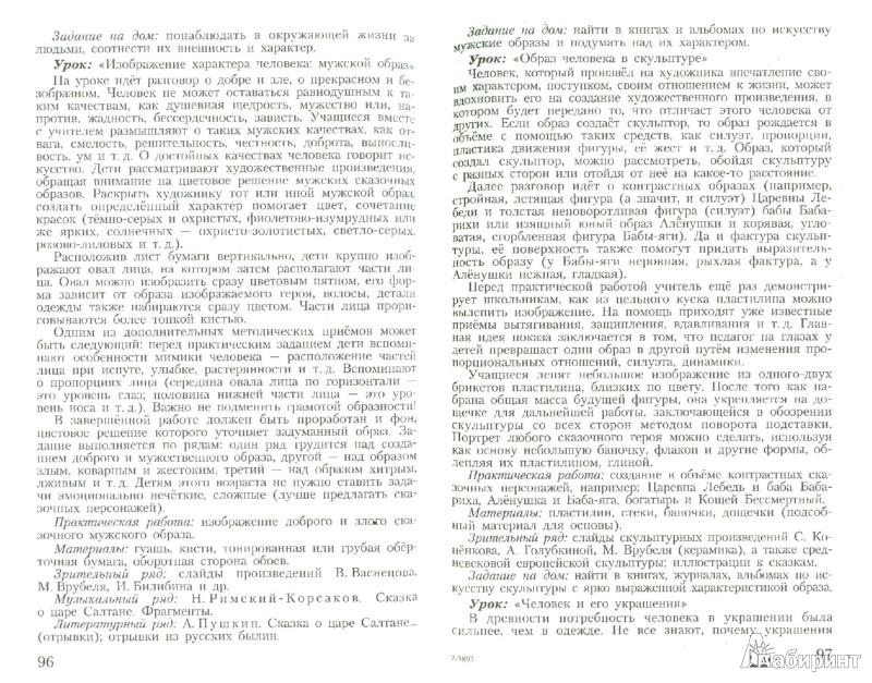 Иллюстрация 1 из 7 для Уроки изобразительного искусства. Поурочные разработки. 1-4 класс. ФГОС - Неменский, Неменская, Коротеева   Лабиринт - книги. Источник: Лабиринт
