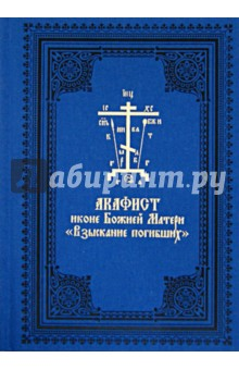 Акафист иконе Божией Матери Взыскание погибших дом романовых