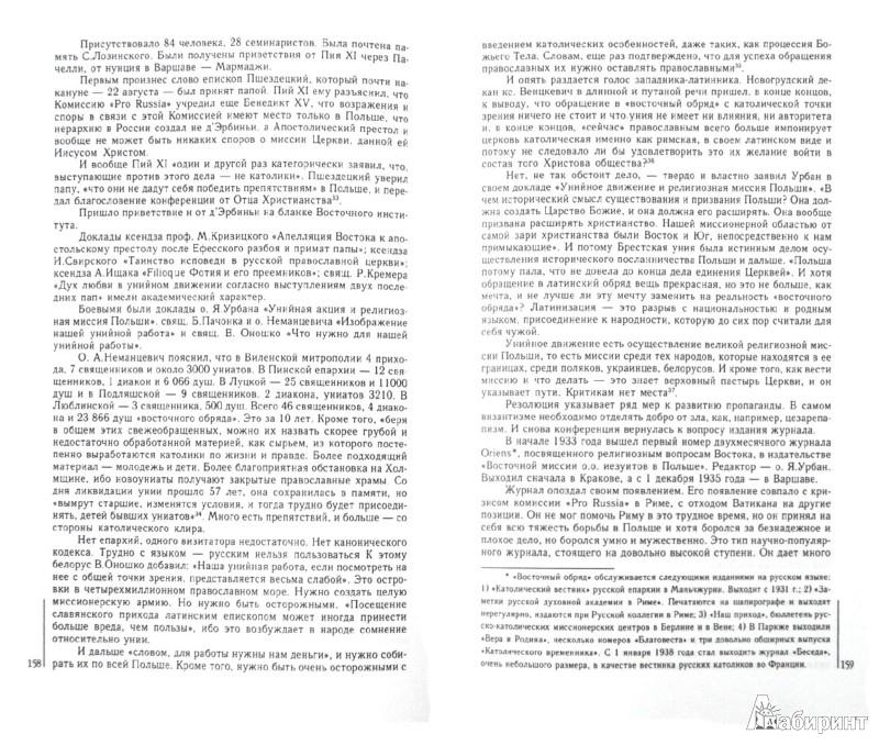 Иллюстрация 1 из 7 для Экспансия Рима в Россию. Восточный обряд - Константин Николаев | Лабиринт - книги. Источник: Лабиринт