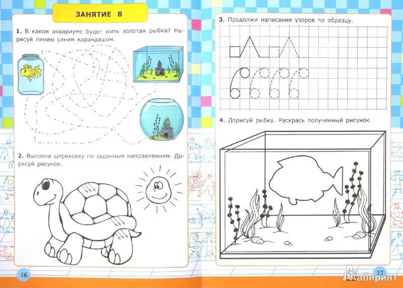 Иллюстрация 1 из 20 для Я учусь писать. 5-6 лет. ФГОС - Крылова, Конопля   Лабиринт - книги. Источник: Лабиринт