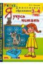 Крылова Ольга Николаевна Я учусь читать. 3-4 года крылова ольга николаевна я учусь читать 6 лет фгос до
