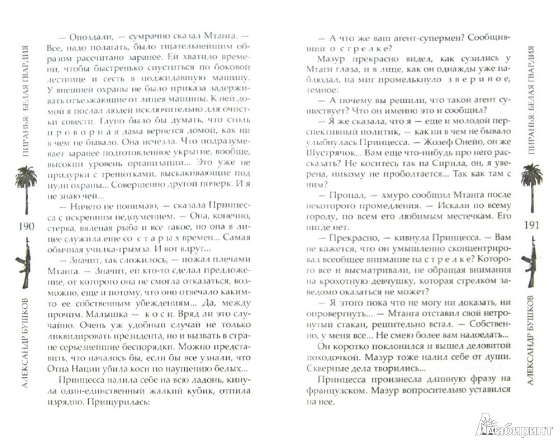 Иллюстрация 1 из 11 для Пиранья. Белая гвардия - Александр Бушков | Лабиринт - книги. Источник: Лабиринт