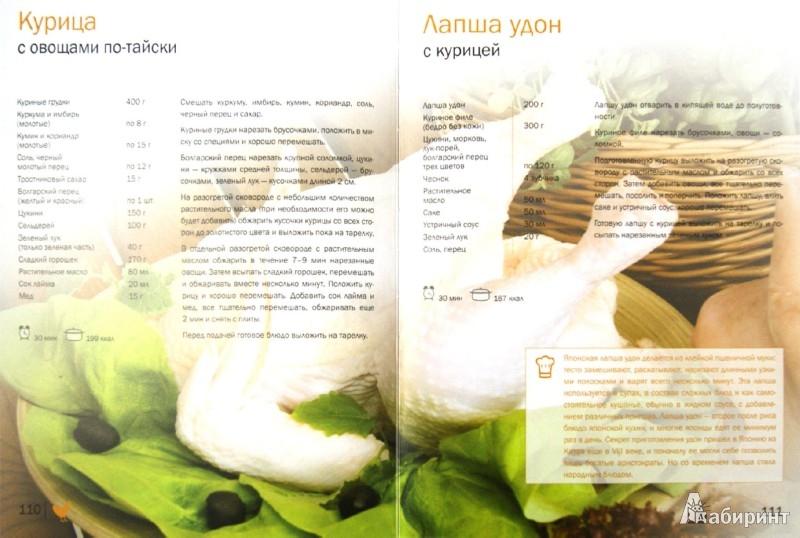 Иллюстрация 1 из 5 для Готовим птицу   Лабиринт - книги. Источник: Лабиринт