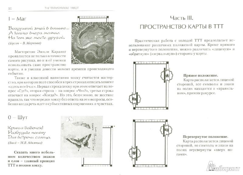 Иллюстрация 1 из 8 для Транспарентное Таро. Практическое пособие - Бородина, Лобанов   Лабиринт - книги. Источник: Лабиринт