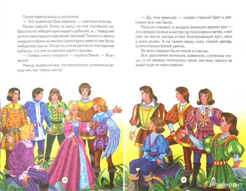 Иллюстрация 1 из 8 для Дивные сказки - Ханс Андерсен | Лабиринт - книги. Источник: Лабиринт
