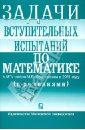 Задачи вступительных испытаний по математике в МГУ в 2011 году (с решениями). Учебное пособие
