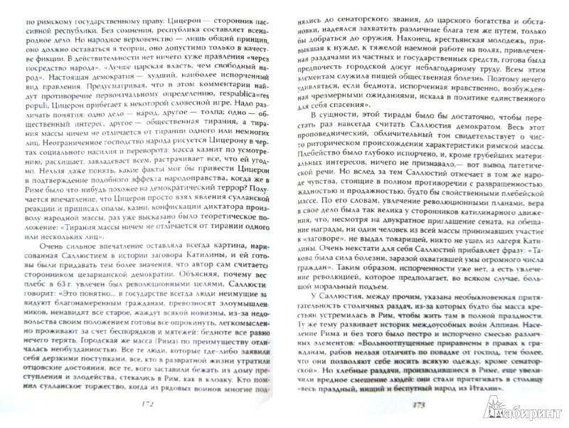 Иллюстрация 1 из 11 для Римская империя - Роберт Виппер | Лабиринт - книги. Источник: Лабиринт