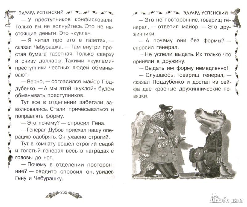 Иллюстрация 1 из 41 для Все сказочные истории про Чебурашку - Эдуард Успенский | Лабиринт - книги. Источник: Лабиринт