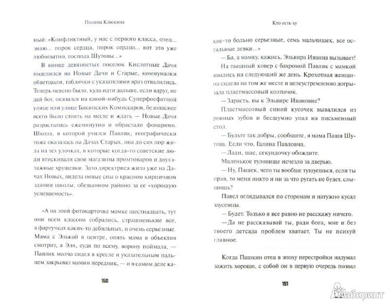 Иллюстрация 1 из 18 для Дерись или беги - Полина Клюкина | Лабиринт - книги. Источник: Лабиринт