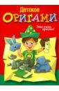 Детское оригами цена