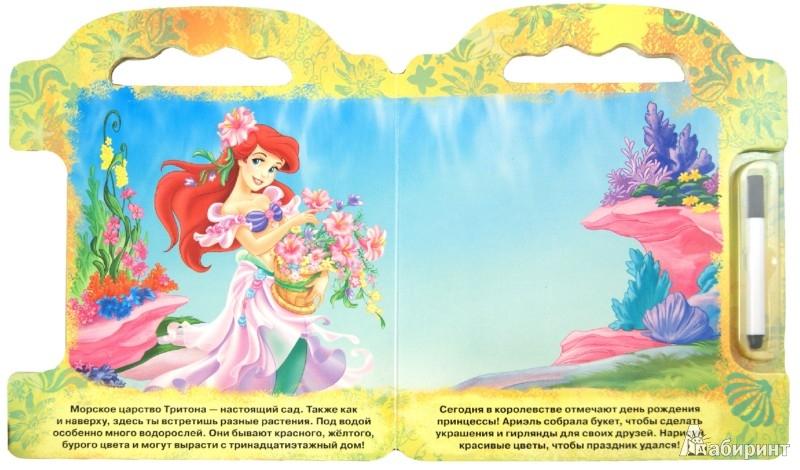 Иллюстрация 1 из 10 для Русалочка. Сказочное царство. Книжка с волшебным маркером | Лабиринт - книги. Источник: Лабиринт