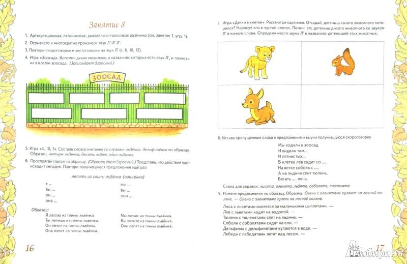 Иллюстрация 1 из 34 для Домашняя тетрадь №6 для закрепления произношения звука Л' у детей 5-7 лет. Пособие для логопедов - Коноваленко, Коноваленко | Лабиринт - книги. Источник: Лабиринт