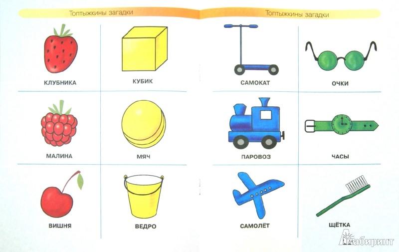 Иллюстрация 1 из 9 для Учим основные цвета - Олеся Жукова | Лабиринт - книги. Источник: Лабиринт