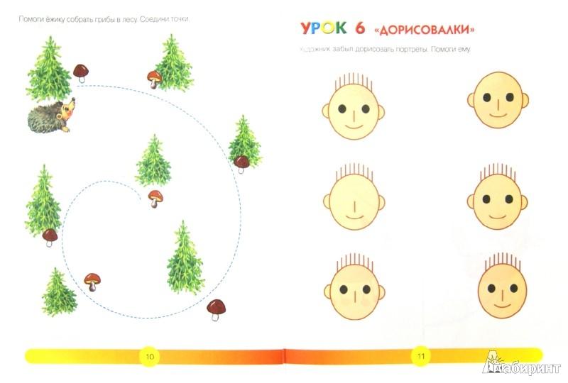 Иллюстрация 1 из 3 для Учимся рисовать - Олеся Жукова | Лабиринт - книги. Источник: Лабиринт