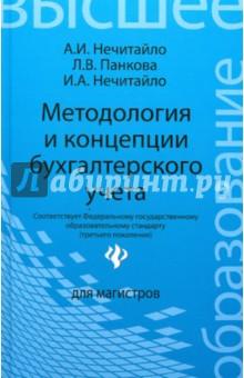 Методология и концепции бухгалтерского учета