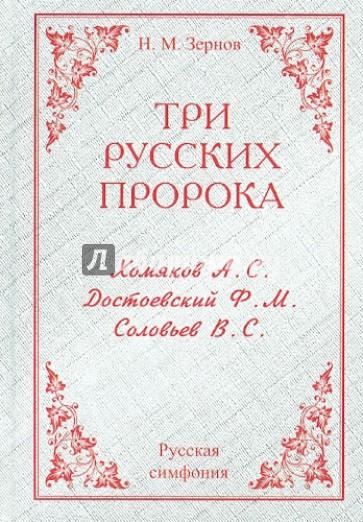 зернов три русских пророка хомяков достоевский соловьев термобелье позволит