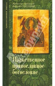 Опыт нравственного православного богословия в апологетическом освещении. В 3 томах. Том 1