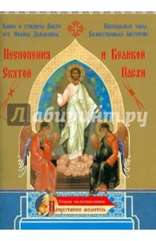 Песнопения Святой и Великой Пасхи