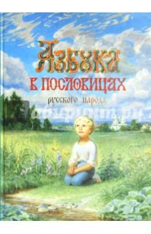 Купить Азбука в пословицах русского народа, Новоспасский монастырь, Отечественная поэзия для детей