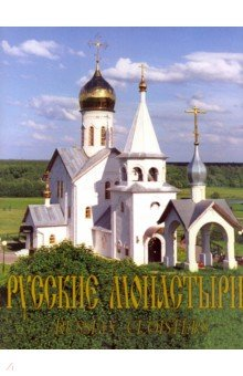 Русские монастыри. Средняя и Нижняя Волга. Альбом
