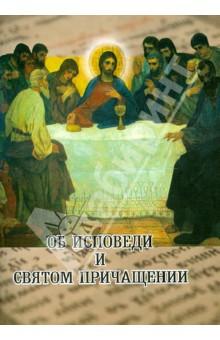 Об исповеди и Святом Причащении