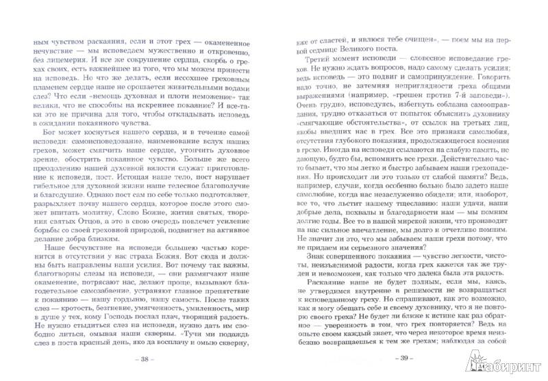 Иллюстрация 1 из 10 для Об исповеди и Святом Причащении | Лабиринт - книги. Источник: Лабиринт