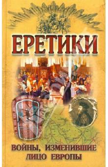 Еретики. Войны, изменившие лицо Европы