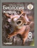 Биология. Животные. Учебник для 8-го класса общеобразовательных учреждений. ФГОС