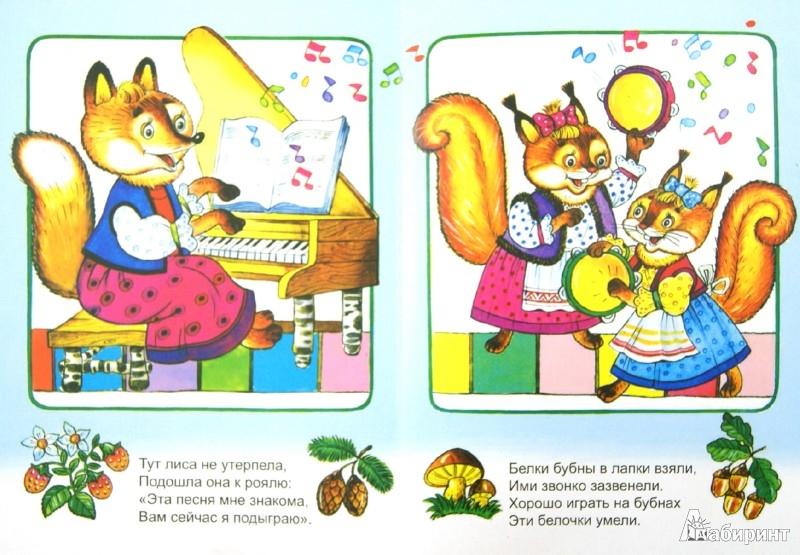 Иллюстрация 1 из 13 для Новоселье у зайки - Наталья Мигунова | Лабиринт - книги. Источник: Лабиринт