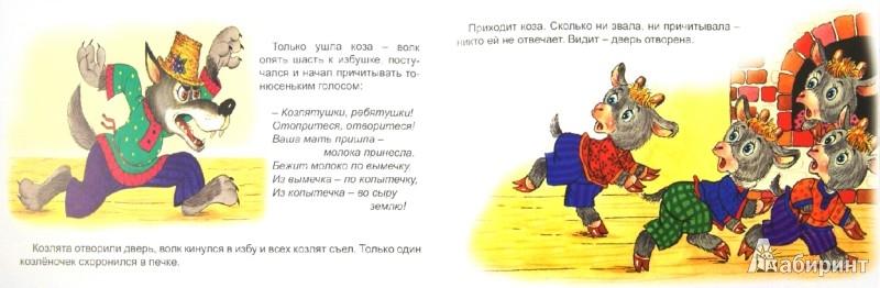 Иллюстрация 1 из 14 для Волк и козлята | Лабиринт - книги. Источник: Лабиринт