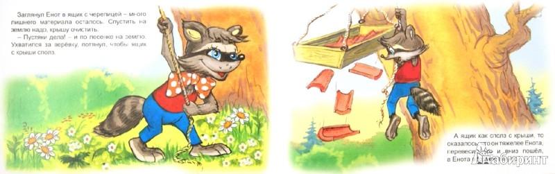 Иллюстрация 1 из 23 для Енот-строитель - Владимир Капнинский | Лабиринт - книги. Источник: Лабиринт