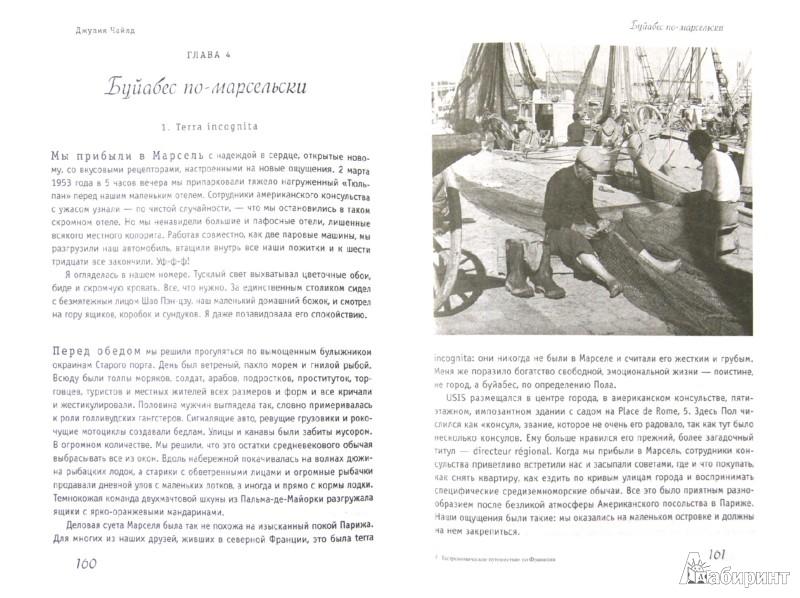 Иллюстрация 1 из 19 для Гастрономическое путешествие по Франции - Джулия Чайлд | Лабиринт - книги. Источник: Лабиринт