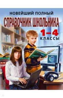 Новейший полный справочник школьника: 1-4 классы шалаева г новейший справочник школьника 4 11 кл
