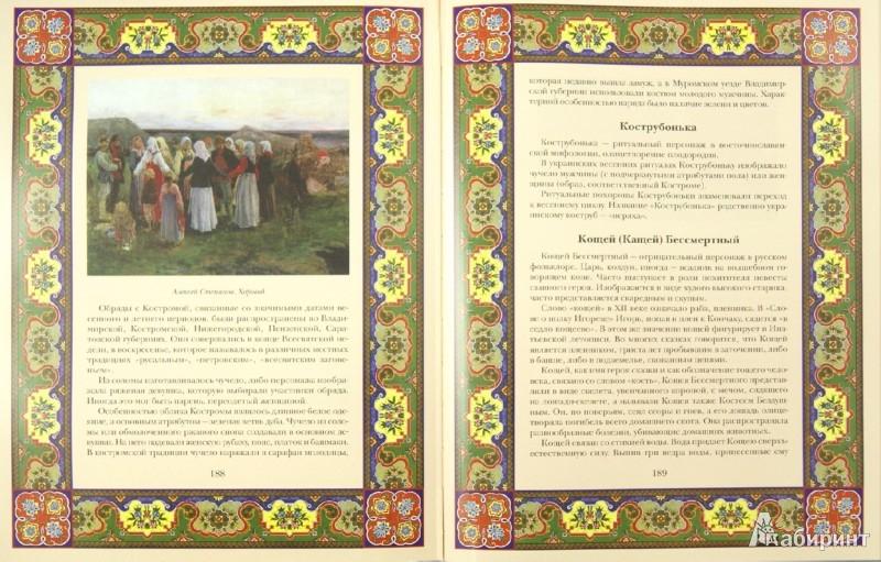 Иллюстрация 1 из 27 для Мифы и предания славян - Владислав Артемов | Лабиринт - книги. Источник: Лабиринт