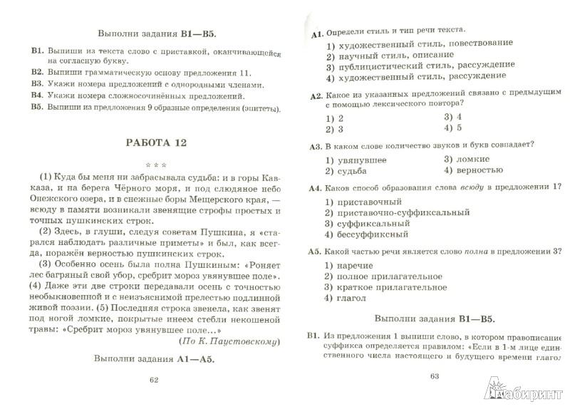 uchebnik-malyushkin-kompleksniy-analiz-teksta-5-klass-otveti-rassuzhdenie-pro-sestrenku