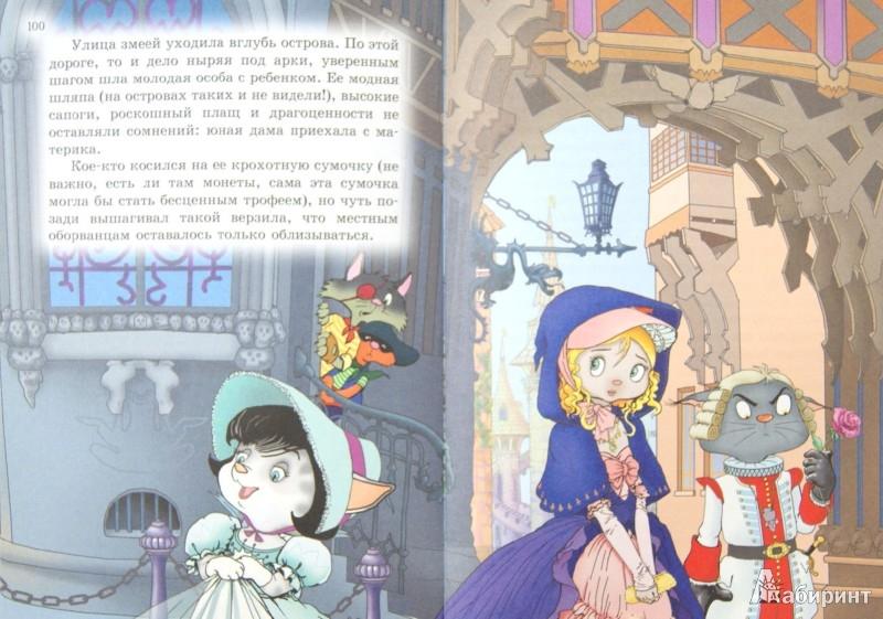 Иллюстрация 1 из 27 для Пираты Кошачьего моря. Капитан Джен - Амасова, Запаренко | Лабиринт - книги. Источник: Лабиринт