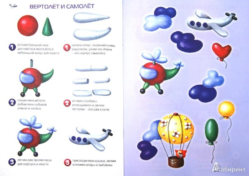 Иллюстрация 1 из 8 для Плывет-плывет кораблик. Лепим игрушки из пластилина - Ирина Лыкова | Лабиринт - книги. Источник: Лабиринт