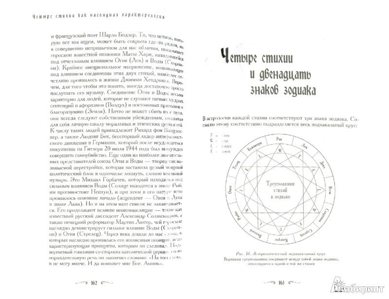 Иллюстрация 1 из 11 для Природа темперамента. Как научиться понимать себя и близких - Хайо Банцхаф | Лабиринт - книги. Источник: Лабиринт
