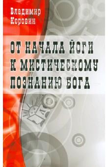 От начала йоги к мистическому познанию Бога книги эксмо отставка господа бога зачем россии православие