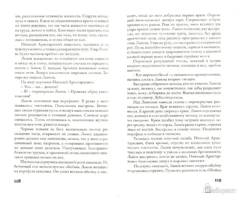 Иллюстрация 1 из 33 для Pasternak - Михаил Елизаров | Лабиринт - книги. Источник: Лабиринт
