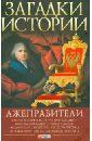 Лжеправители, Корниенко Анна Владимировна