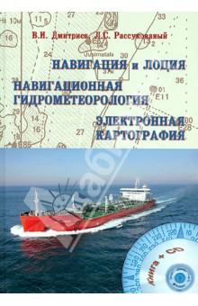 Навигация и лоция , навигационная гидрометеорология, электронная картография (+CD)