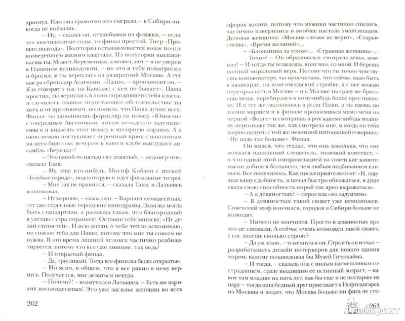 Иллюстрация 1 из 32 для Синдром Черныша. Рассказы, пьесы - Дмитрий Быков | Лабиринт - книги. Источник: Лабиринт