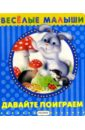 Лаврентьева Елена Давайте поиграем корвет обучающая игра давайте вместе поиграем
