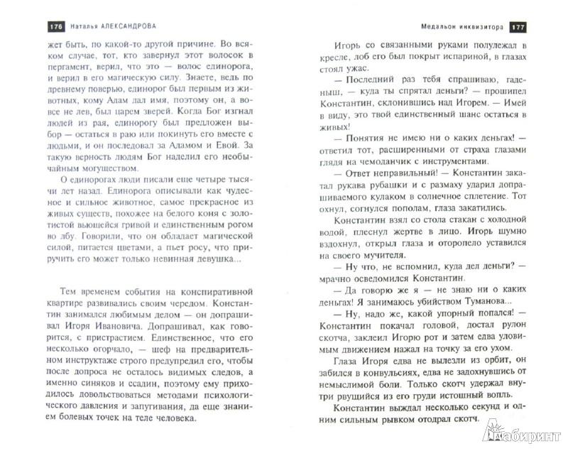Иллюстрация 1 из 2 для Медальон инквизитора - Наталья Александрова | Лабиринт - книги. Источник: Лабиринт