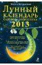 Мичуринская Марина Лунный календарь садовода-огородника 2013