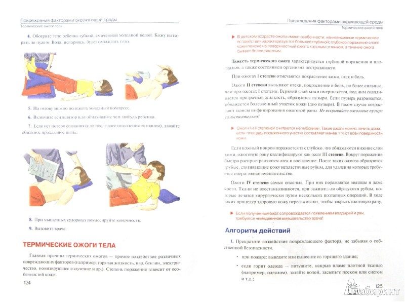 Иллюстрация 1 из 9 для Ваш ребенок: как уберечь - Леонид Рошаль | Лабиринт - книги. Источник: Лабиринт